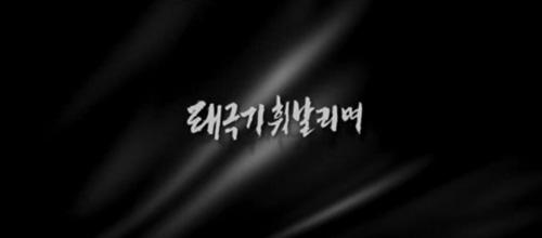 Tae Guk Gi title screen
