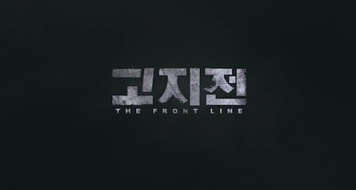 The Front Line title screen
