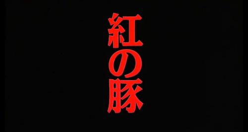 Porco Rosso title screen